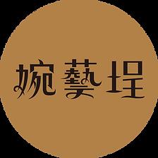 婉_圓.png