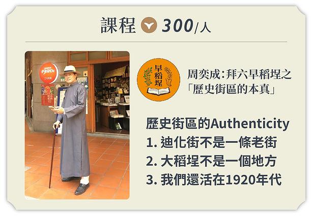 20200905-AYU-周奕成_1.jpg