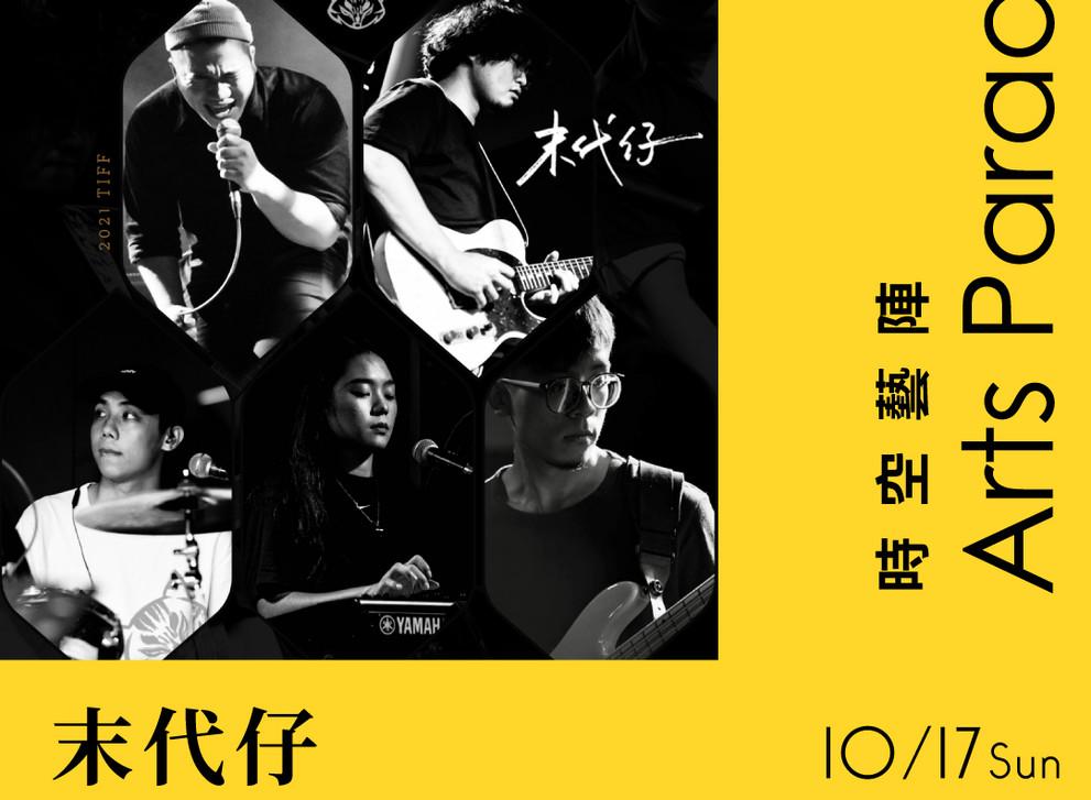 IG時空藝陣-06.jpg