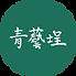 青_圓.png