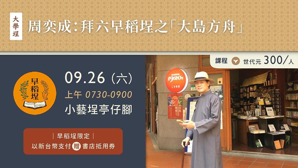 20200926-AYU-周奕成-04.jpg