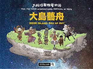 Wix-大島藝舟主展場節目圖-01.jpg