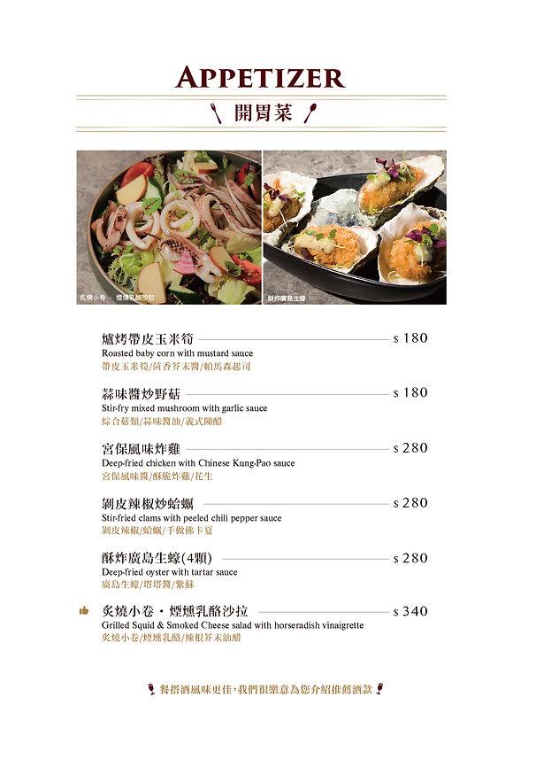 開胃菜1.jpg
