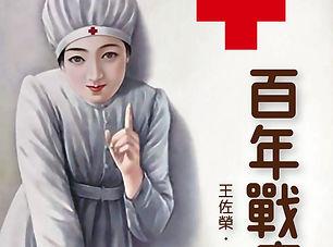 節目_木馬廣告公司有限公司總經理_王佐榮02.jpg