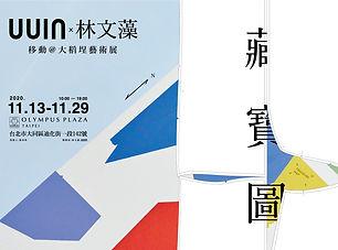 uuin海報-01_0 (1).jpg