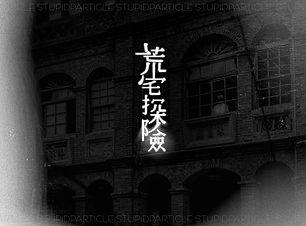 荒宅探險_橫.jpg