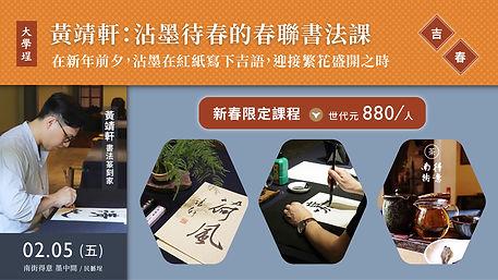 20210205-AYU-黃靖軒-書法課.jpg