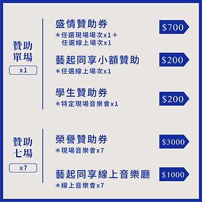 贊助用-05.jpg