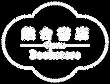 戲台logo_工作區域 1.png