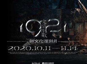 2020新文化運動月_橫.jpg
