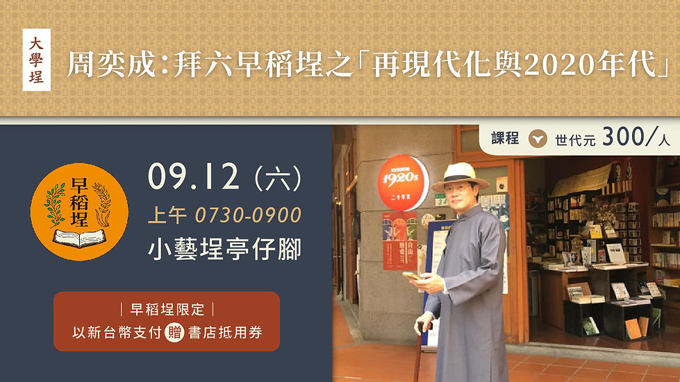 20200912-AYU-周奕成-02.jpg