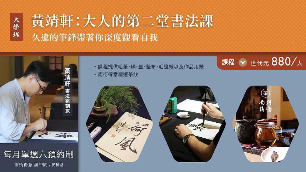 2020-AYU-黃靖軒-書法課預約制.jpg