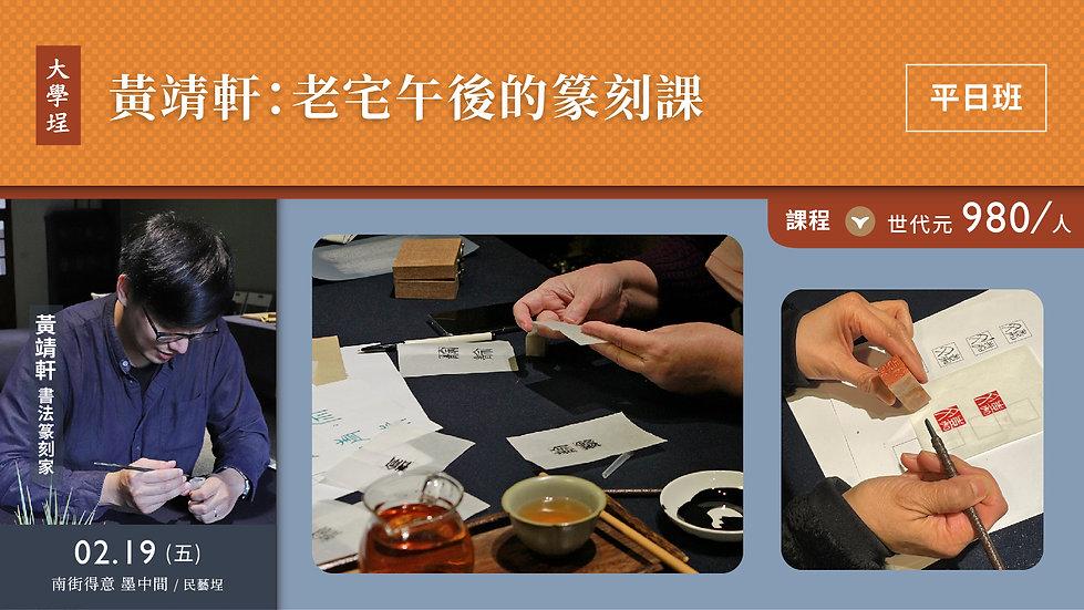 20210219-AYU-黃靖軒-篆刻課.jpg