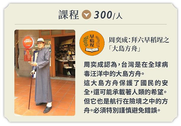 20200926-AYU-周奕成_1-0926.jpg
