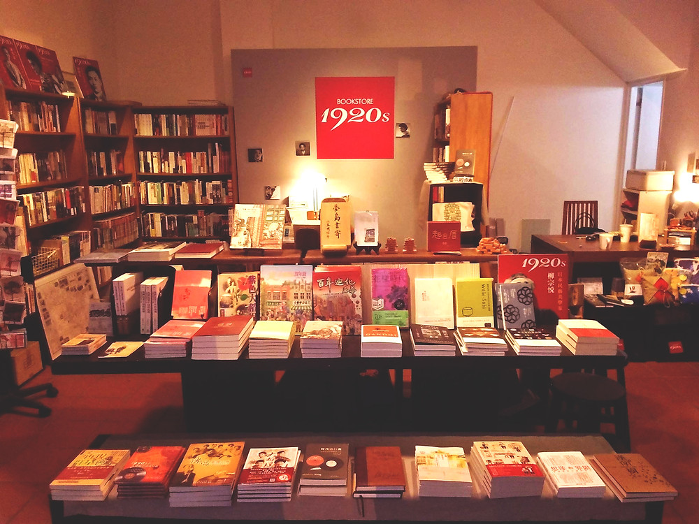 小藝埕_bookstore 1920s.jpg