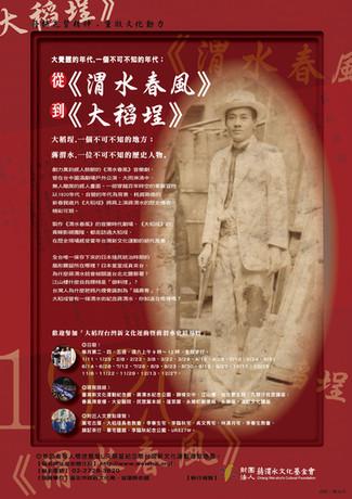 2014大稻埕台灣新文化運動史蹟導覽