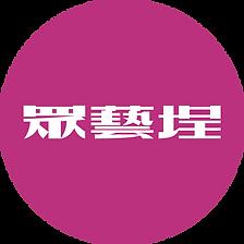 眾_圓.png