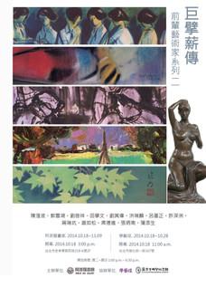 《巨擘薪傳》前輩藝術家系列 作品展