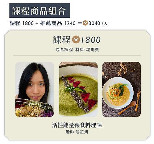 20200906-AYU-范芷妍_1.jpg