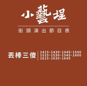 街頭藝人-02.png