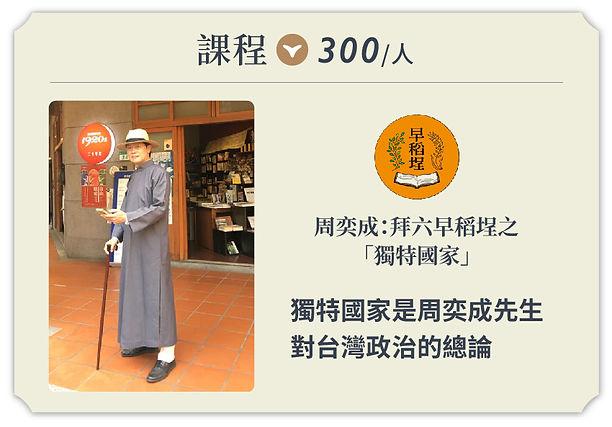 20200919-AYU-周奕成_1_1-0919.jpg