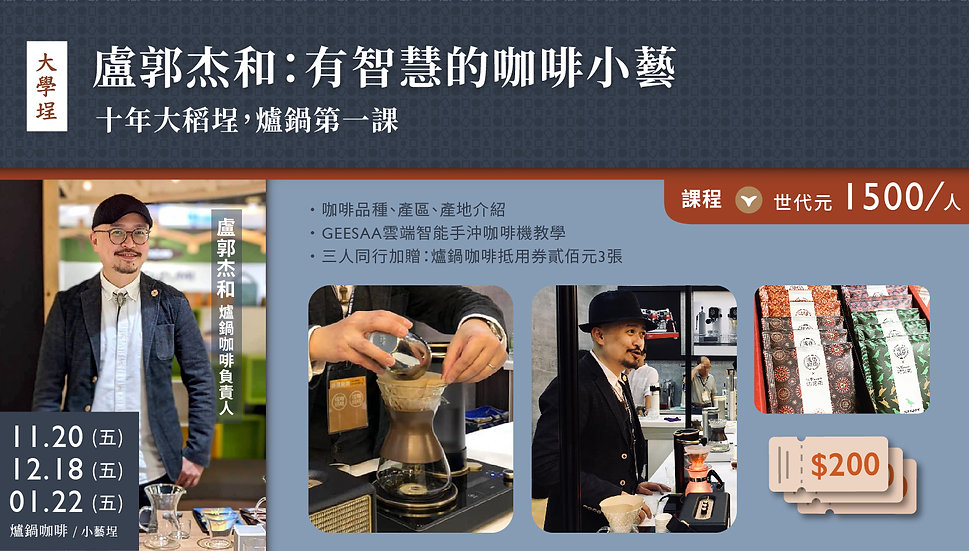 20201120-AYU-爐鍋咖啡_20201120.jpg
