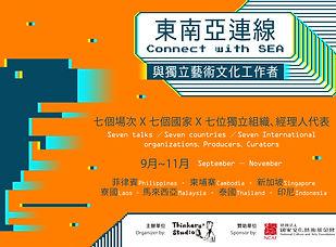思劇場SEA Banner 210x148.jpg