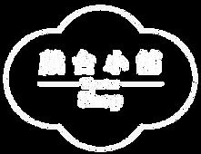 戲台logo-02.png