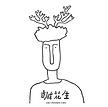 世代人官網-電腦-about-44.png