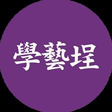 學_圓.png