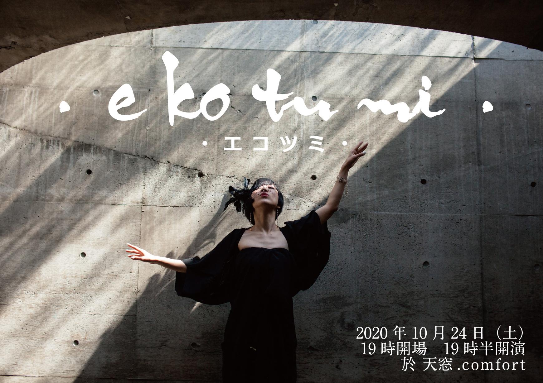 10月24日オンラインライブ live streaming on 24th Oct