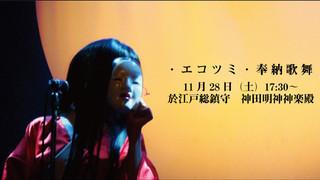 11月28日(土)神田明神奉納歌舞 28th Nov Shrine concert