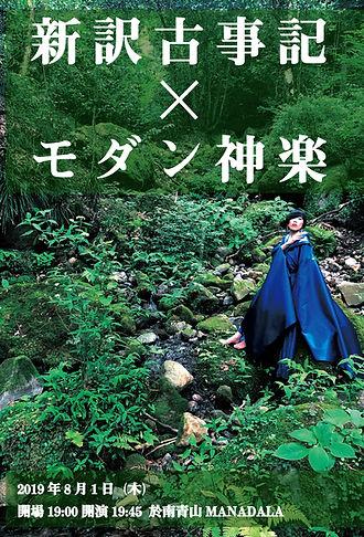 ekotumi08aoyama-omote-ol-RGB.jpg