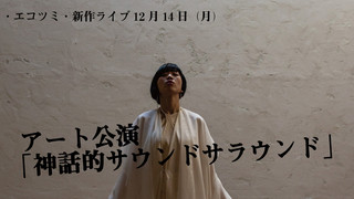 12月14日新作公演/14th Dec New songs concert!