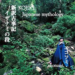 KOJIKI-Japanese mythology-.jpg