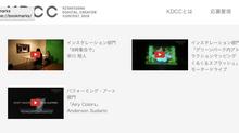 KDCC北九州デジタルクリエーターコンテスト2018