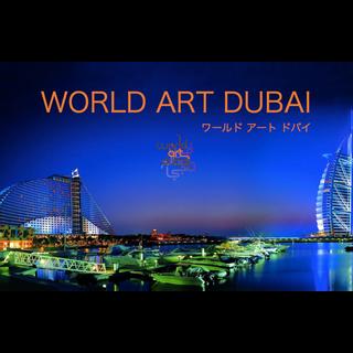 Dubai Tour! ドバイツアー!!