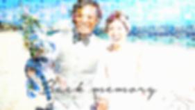 結婚式プロフィールムービーバックメモリー.png