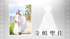 結婚式プロフィールムービー純白の花嫁新婦紹介画面.png