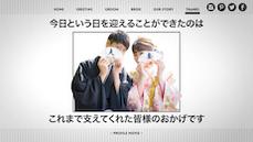 結婚式プロフィールムービーSTYLEゲスト紹介.png