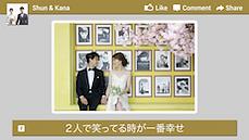 結婚式プロフィールムービーFacebook馴れ初め.png