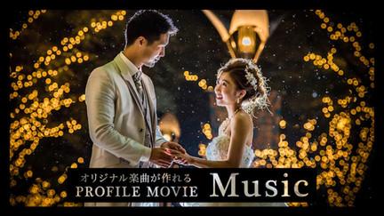結婚式プロフィールムービーMusic.jpg