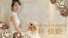 結婚式プロフィールムービーバタフライ新婦様冒頭.png