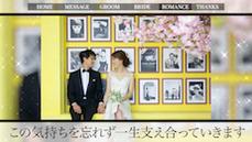 結婚式プロフィールムービーシンプル馴れ初め.png
