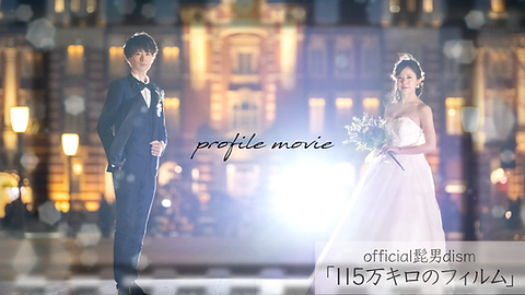 結婚式プロフィールムービー|115万キロのフィルム.png
