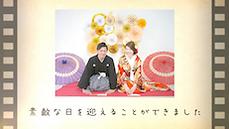 結婚式プロフィールムービーバックメモリー馴れ初め紹介.png