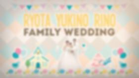 結婚式プロフィールムービーファミリー.png