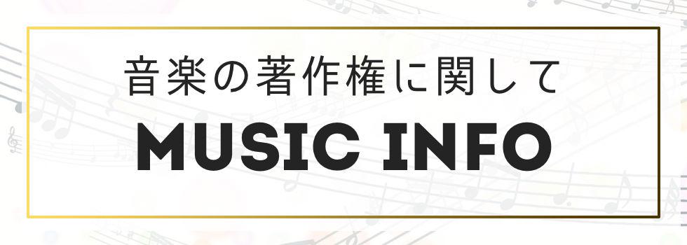 音楽の著作権に関して.jpg