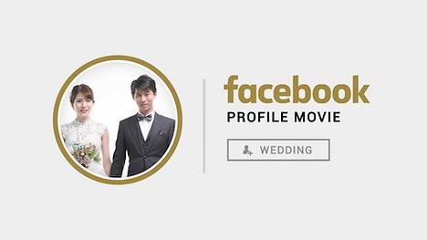 結婚式プロフィールムービーFacebook.png