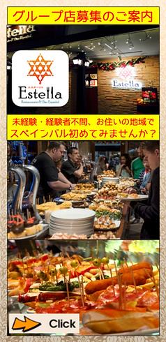 フランチャイズ|のれん分け|スペインバル開業|脱サラ開業|スペインバルチェーン店|レストラン開業